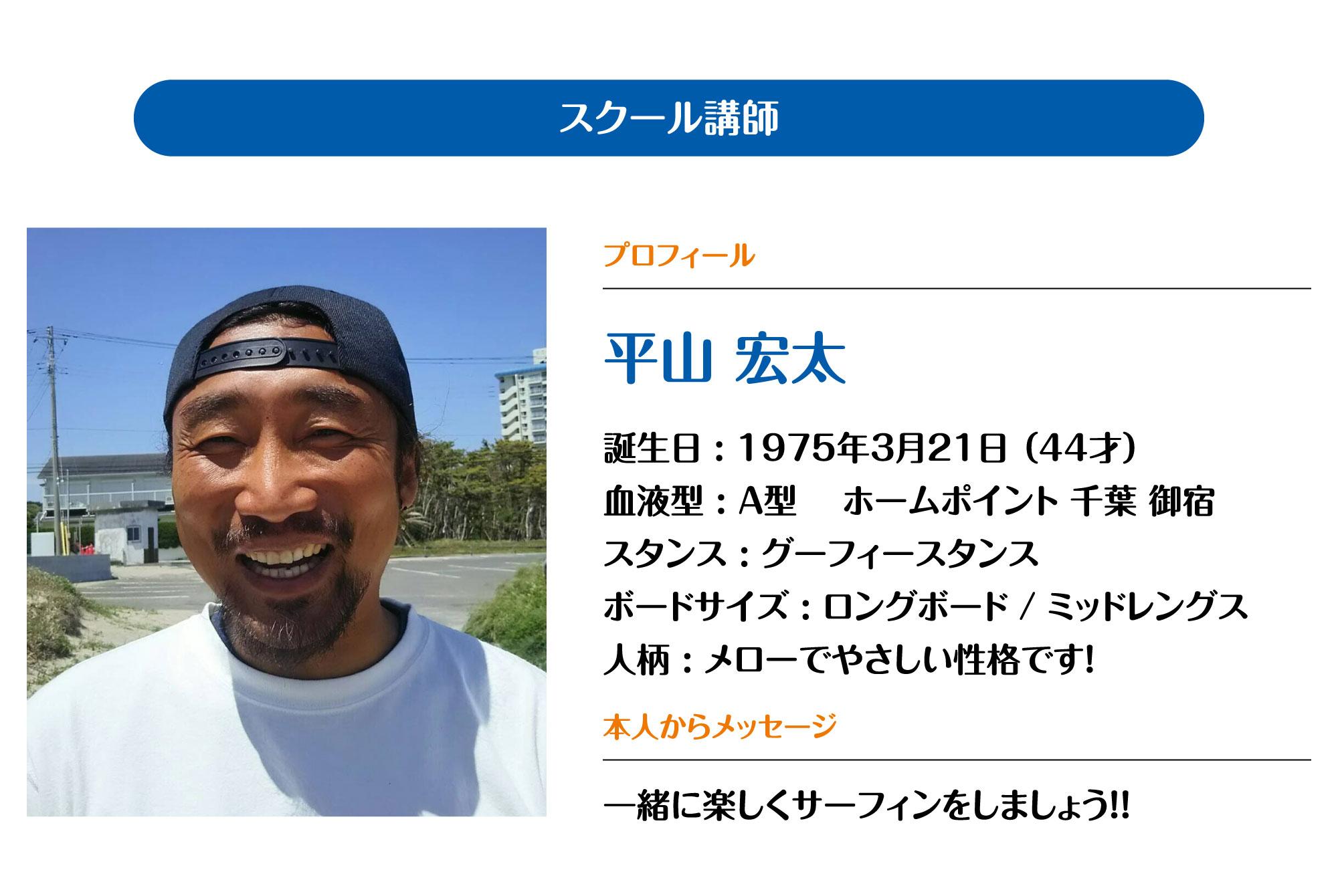 スクール講師 平山 宏太